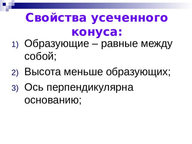 Свойства усеченного конуса:
