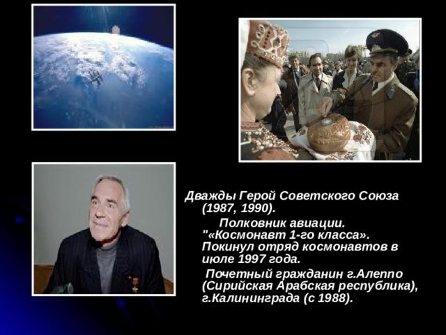 Дважды Герой Советского Союза (1987, 1990).  Полковник авиации.