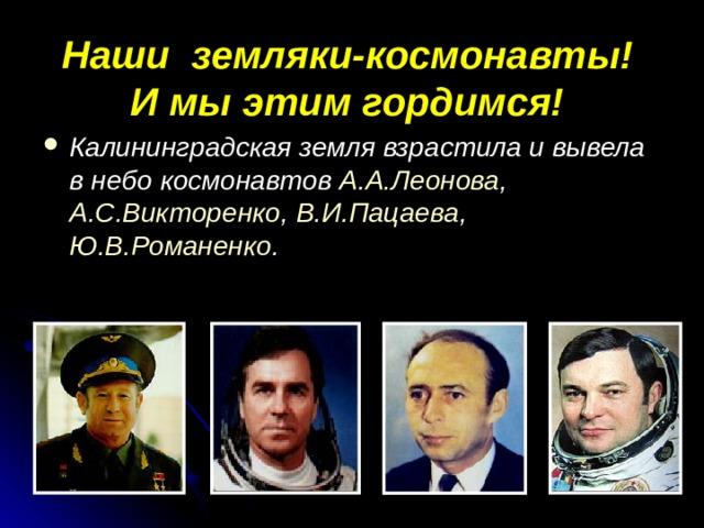 Наши земляки-космонавты!  И мы этим гордимся!