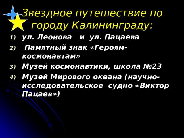 Звездное путешествие по городу Калининграду: