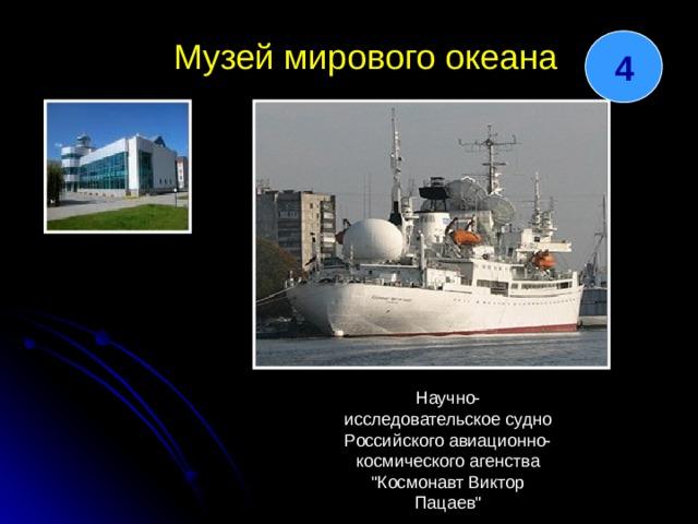 Музей мирового океана 4 . Научно-исследовательское судно Российского авиационно- космического агенства