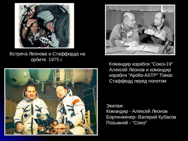 Встреча Леонова и Стаффорда на орбите. 1975 г. Командир корабля