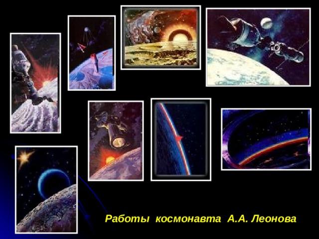 Работы космонавта А.А. Леонова