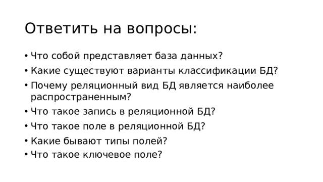 Ответить на вопросы: