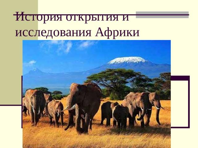 История открытия и исследования Африки