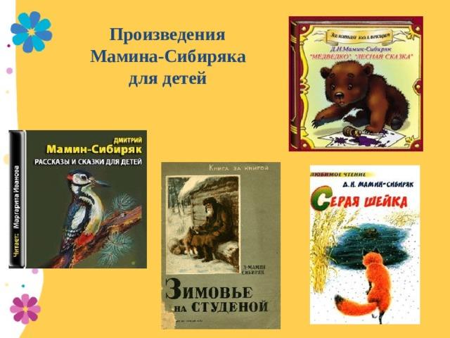 Произведения Мамина-Сибиряка для детей