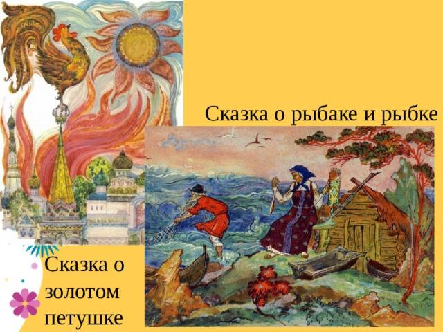 Сказка о рыбаке и рыбке Сказка о золотом петушке