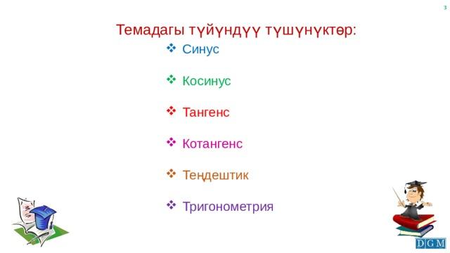 Синус Косинус Тангенс Котангенс Теңдештик Тригонометрия