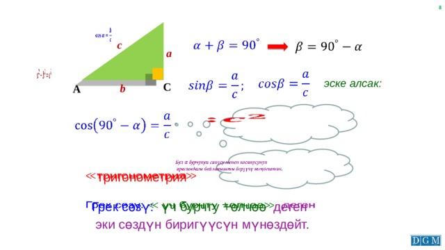 c   a    эске алсак: C b A    тригонометрия  Грек сөзү: үч бурчту +өлчөө деген  эки сөздүн биригүүсүн мүнөздөйт.