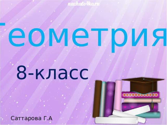 Геометрия 8-класс Саттарова Г.А
