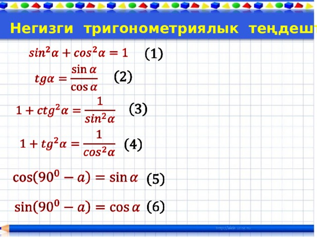 Тема:  Негизги тригонометриялык теңдештиктер