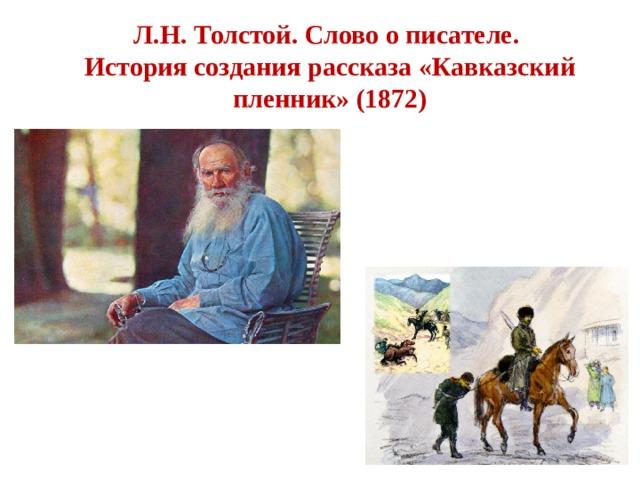 Л.Н. Толстой. Слово о писателе.  История создания рассказа «Кавказский пленник» (1872)