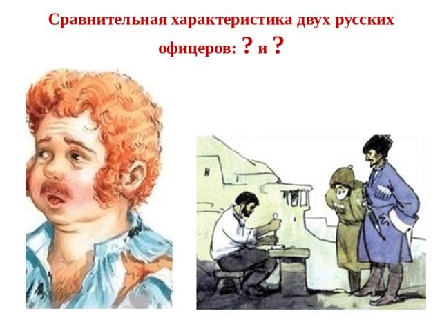 Сравнительная характеристика двух русских офицеров: ? и ?