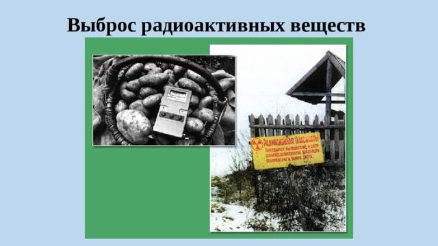 Выброс радиоактивных веществ
