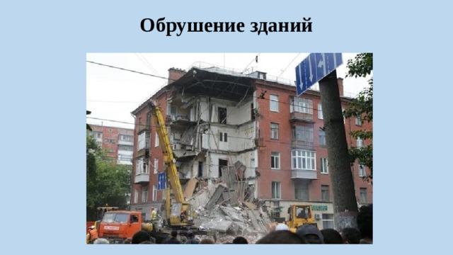 Обрушение зданий
