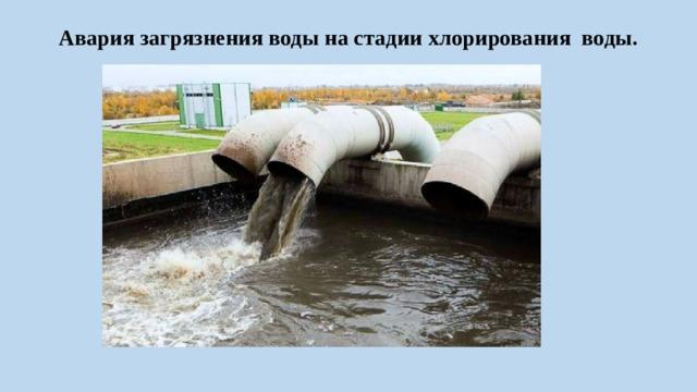 Авария загрязнения воды на стадии хлорирования воды.
