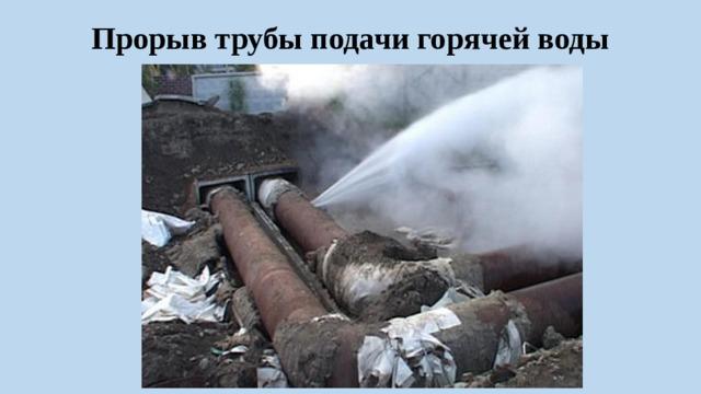 Прорыв трубы подачи горячей воды