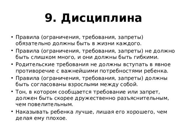 9. Дисциплина