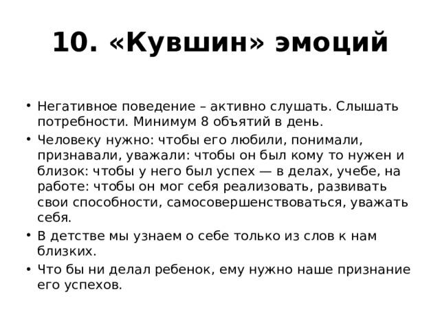 10. «Кувшин» эмоций