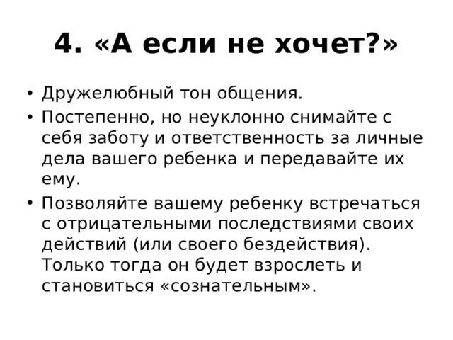 4. «А если не хочет?»