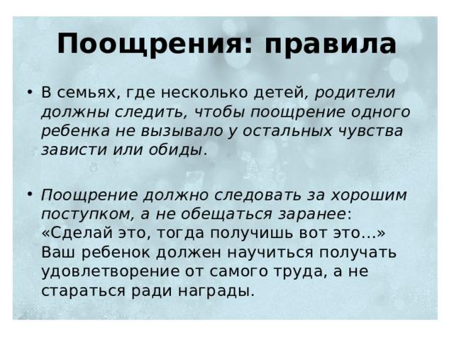 Поощрения: правила