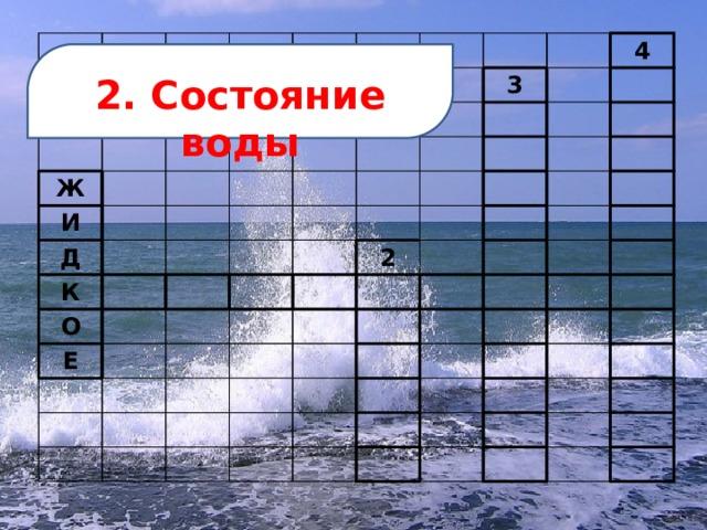Ж И Д К 3 О 4 Е 2 2. Состояние воды