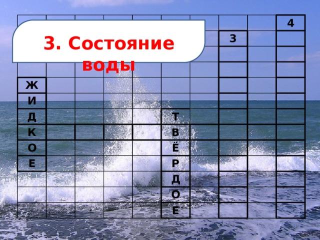 Ж И Д К О 3 Е 4 Т В Ё Р Д О Е 3. Состояние воды