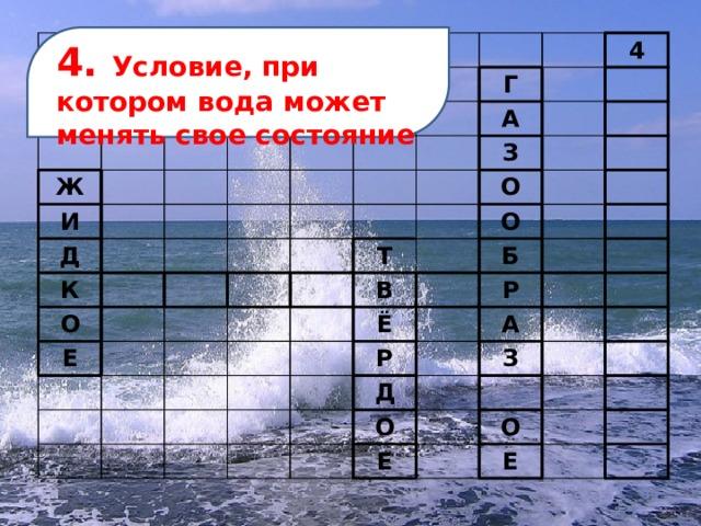 Ж И Д К Г О А Е 4 З О Т О В Б Ё Р Р Д А З О Е О Е 4. Условие, при котором вода может менять свое состояние