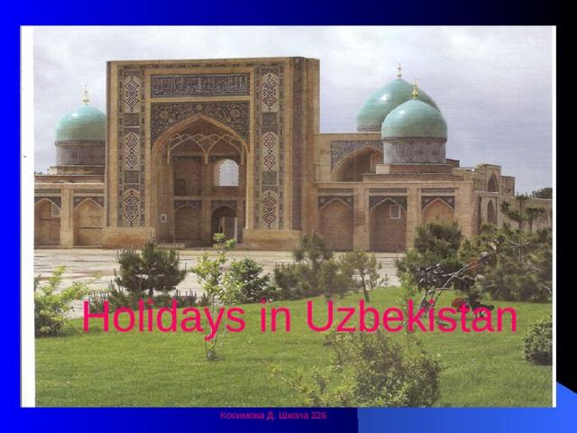 Holidays in Uzbekistan  Косимова Д. Школа 226