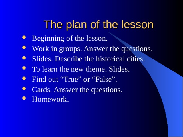 The plan of the lesson