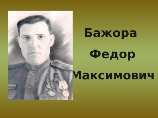 Бажора Федор Максимович
