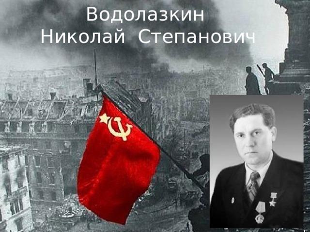 Водолазкин  Николай Степанович
