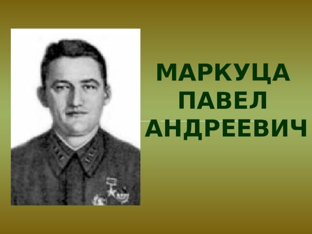 Маркуца Павел Андреевич