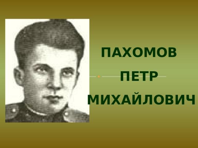 Пахомов Петр Михайлович