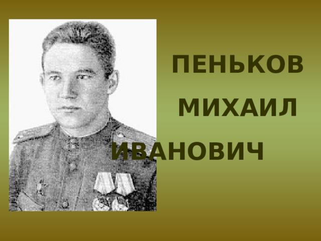 Пеньков  Михаил Иванович