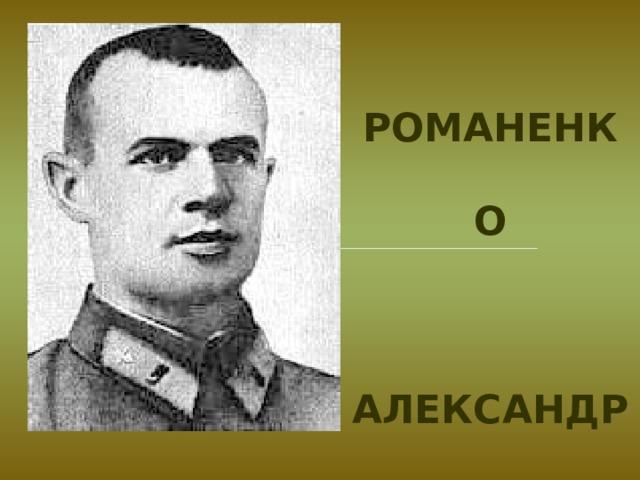 Романенко  Александр Сергеевич