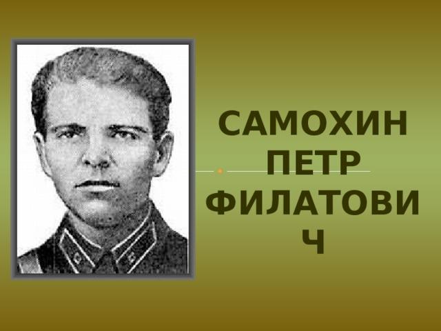 Самохин Петр Филатович