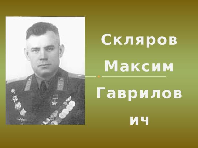 Скляров Максим Гаврилович