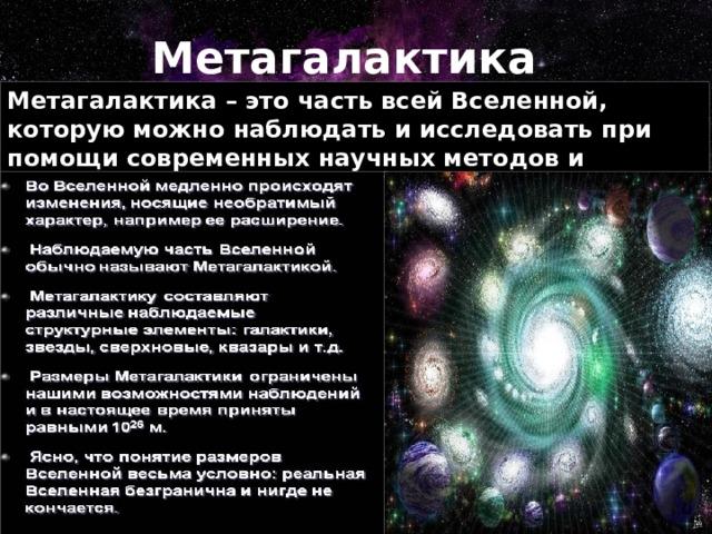 Метагалактика Метагалактика–эточасть всей Вселенной, которую можно наблюдать и исследовать при помощи современных научных методов и приборов.