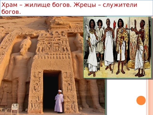Храм – жилище богов. Жрецы – служители богов.