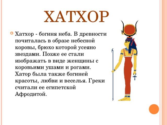 ХАТХОР