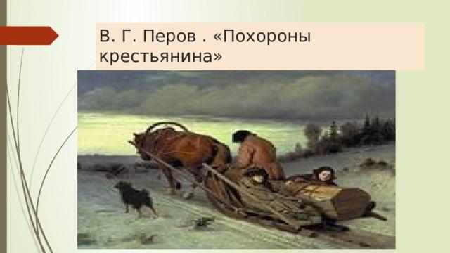 В. Г. Перов . «Похороны крестьянина»