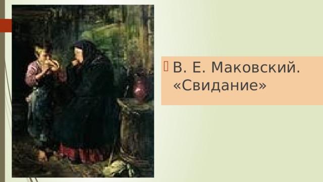 В. Е. Маковский. «Свидание»
