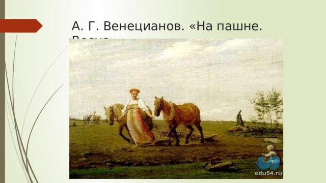 А. Г. Венецианов. «На пашне. Весна»