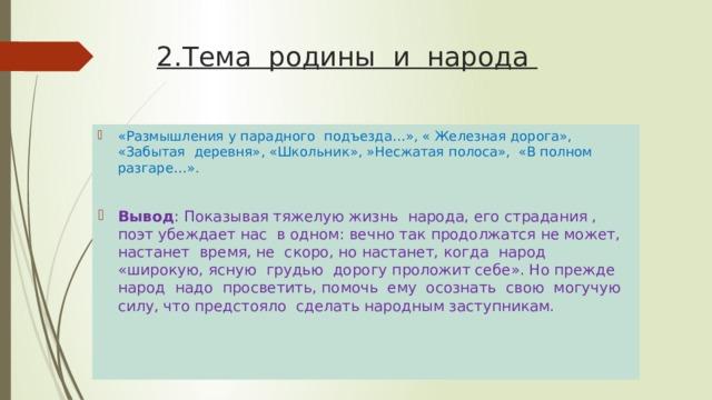2.Тема родины и народа