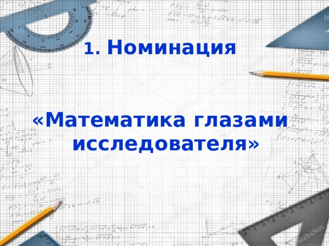 1. Номинация   «Математика глазами исследователя»
