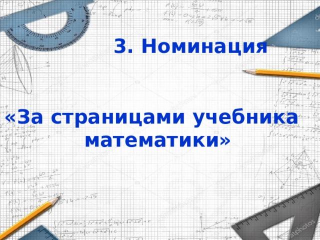3. Номинация   «За страницами учебника математики»