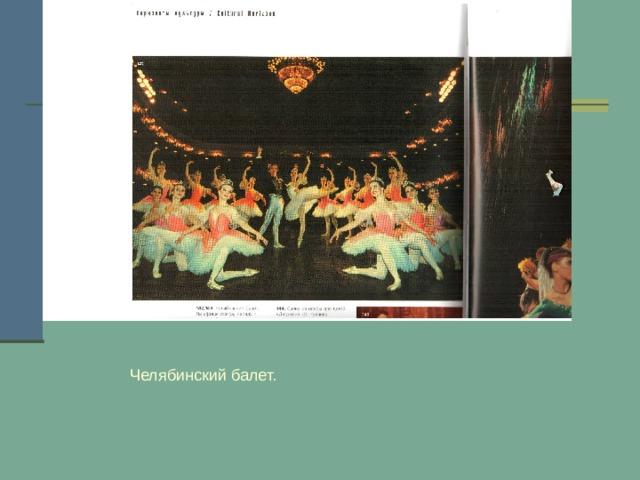 Челябинский балет.