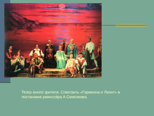 Театр юного зрителя. Спектакль «Гермиона и Леонт» в постановке режиссёра А.Смелякова.