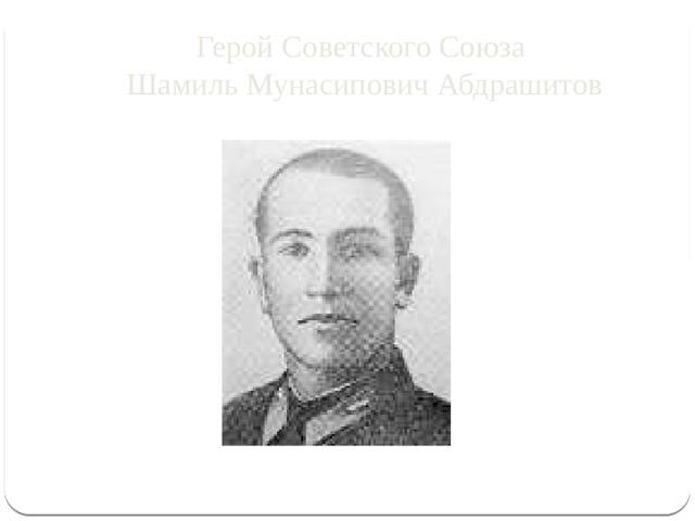 Герой Советского Союза  Шамиль Мунасипович Абдрашитов